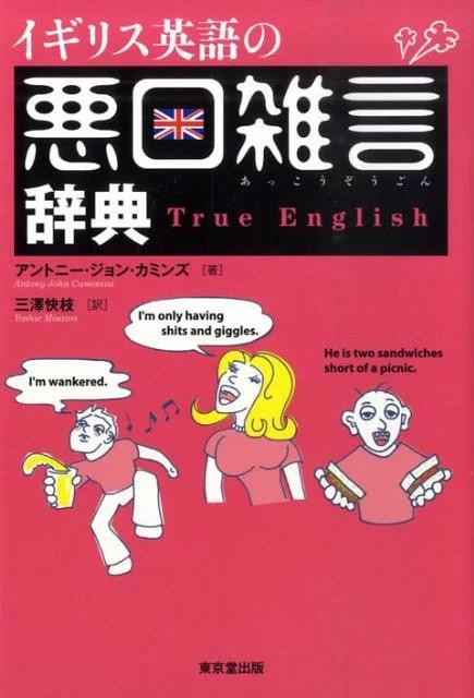 イギリス英語の悪口雑言辞典 True English [ アントニ-・ジョン・カミンズ ]