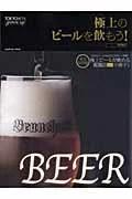 極上のビールを飲もう!