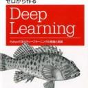 ゼロから作るDeep Learning Pythonで学ぶディープラーニングの理論と実装 [ 斎藤 康毅 ]