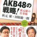 AKB48の戦略!秋元康の仕事術 (オフレコ!BOOKS*2時間でいまがわかる!) [ 田原総一朗 ]