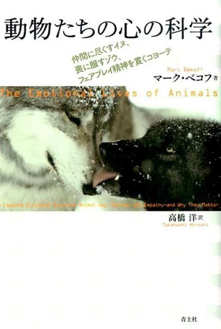 動物たちの心の科学 仲間に尽くすイヌ、喪に服すゾウ、フェアプレイ精神を [ マーク・ベコフ ]