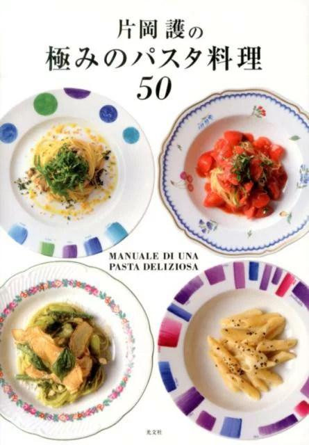 片岡護の極みのパスタ料理50 [ 片岡護 ]