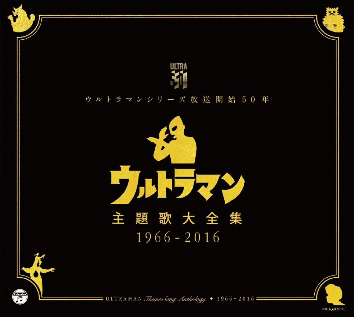 ウルトラマンシリーズ放送開始50年 ウルトラマン 主題歌大全集 1966-2016 [ (特撮) ]