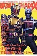 東映ヒーローmax(vol.9)