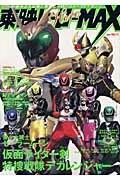 東映ヒーローmax(vol.11)