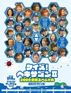 クイズ!ヘキサゴン2 2009合宿スペシャル [ 島田紳助 ] - 楽天ブックス