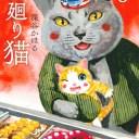 夜廻り猫(6) (ワイドKC) [ 深谷 かほる ]