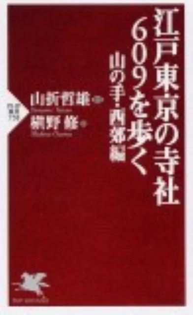 江戸東京の寺社609を歩く(山の手・西郊編) (PHP新書) [ 槇野修 ]