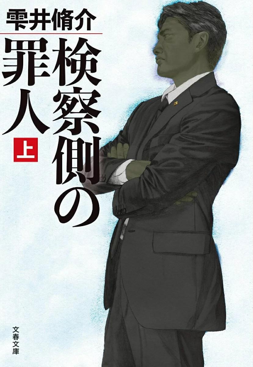 検察側の罪人 上 (文春文庫) [ 雫井 脩介 ] - 楽天ブックス