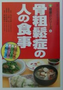 骨粗鬆症の人の食事 (健康21シリーズ) [ 白木正孝 ]