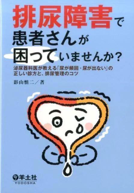 排尿障害で患者さんが困っていませんか? 泌尿器科医が教える「尿が頻回・尿が出ない」の正しい診かたと、排尿管理のコツ [ 影山 慎二 ]