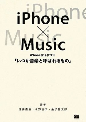 iPhone×music