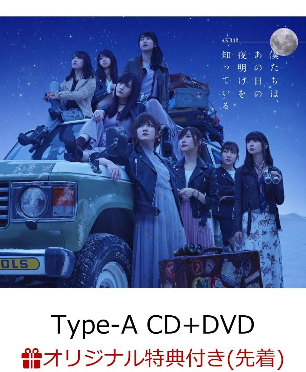 【楽天ブックス限定先着特典】僕たちは、あの日の夜明けを知っている (Type-A CD+DVD) (向井地美音撮り下ろしミニカレンダー&生写真付き) [ AKB48 ]