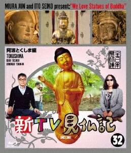 新TV見仏記32 阿波とくしま編【Blu-ray】 [ みう