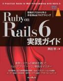 Ruby on Rails 6 実践ガイド (impress top gear) [ 黒田努 ]