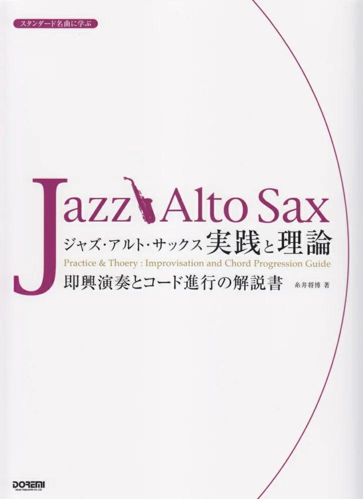 ジャズ・アルト・サックス/実践と理論