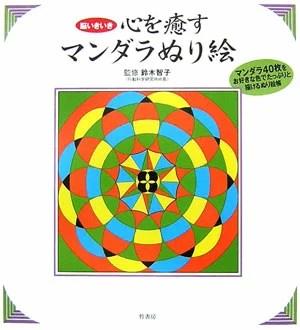 心を癒すマンダラぬり絵 [ 鈴木智子(1969-) ]