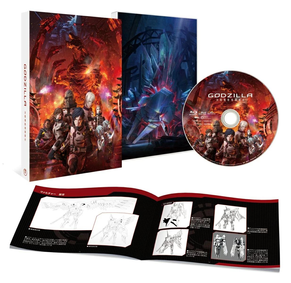 GODZILLA 決戦機動増殖都市 Blu-ray スタンダード・エディション【Blu-ray】 [
