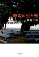 海辺の生と死改版 (中公文庫) [ 島尾ミホ ]