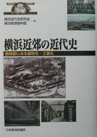 横浜近郊の近代史