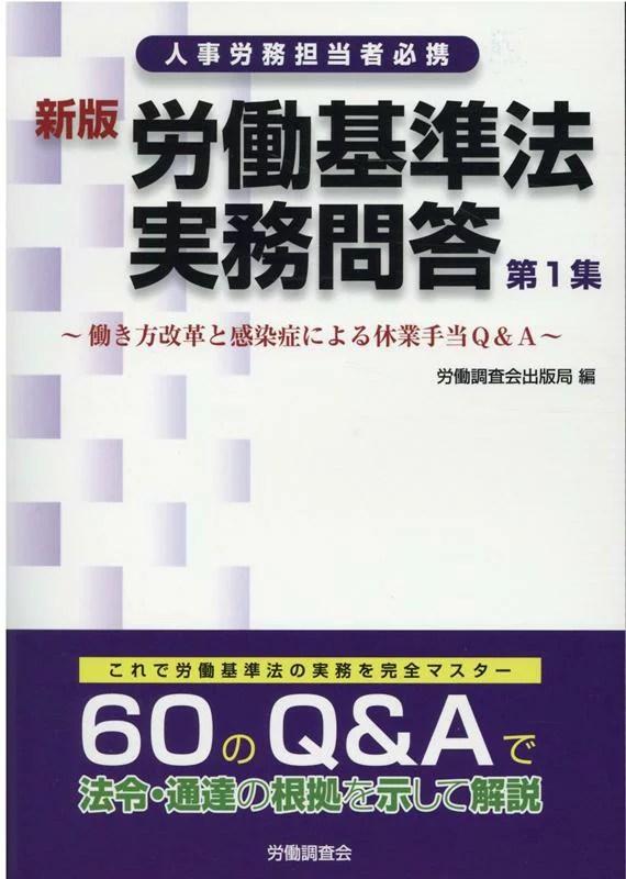 労働基準法実務問答(第1集)新版 働き方改革と感染症による休業手当Q&A [ 労