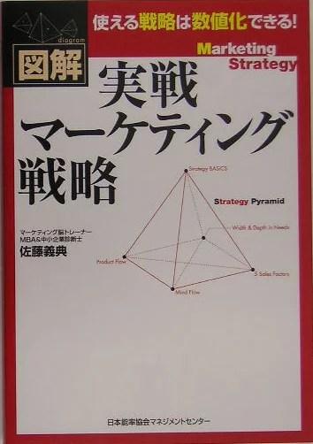 実戦マーケティング戦略 図解 [ 佐藤義典 ]
