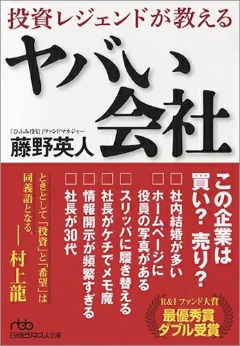 投資レジェンドが教える ヤバい会社 (日経ビジネス人文庫) [ 藤野 英人 ]