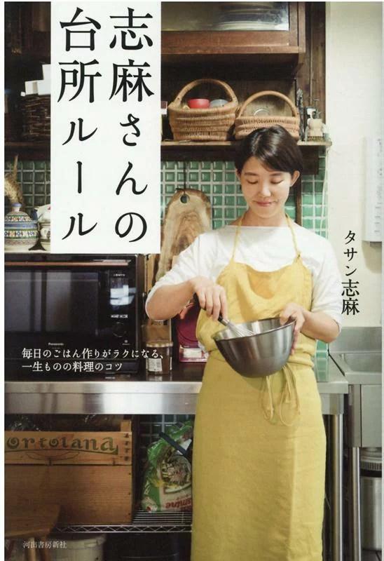 志麻さんの台所ルール 毎日のごはん作りがラクになる、一生ものの料理のコツ [ タ