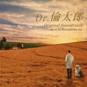 日本テレビ系水曜ドラマ Dr.倫太郎 オリジナル・サウンドトラック [ 三宅一徳 ] - 楽天ブックス