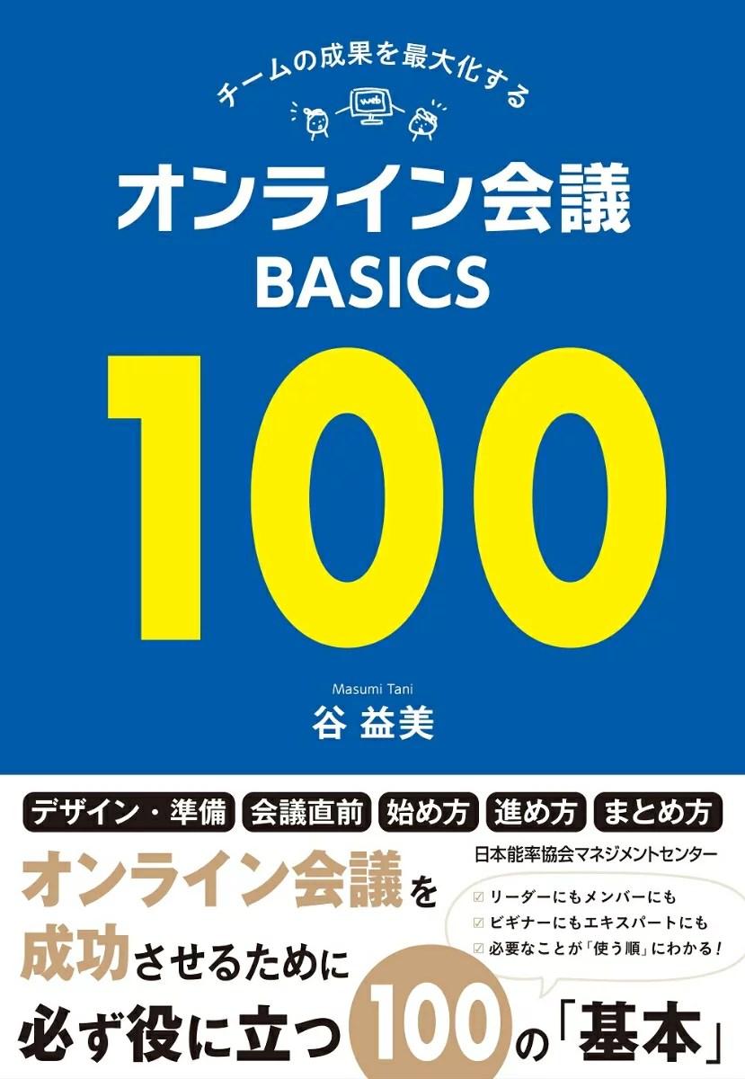 オンライン会議BASICS100 [ 谷 益美 ]