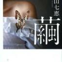 繭 (新潮文庫) [ 青山 七恵 ]