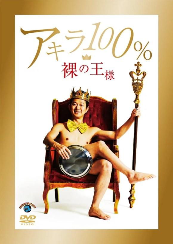 裸の王様 [ アキラ100% ]