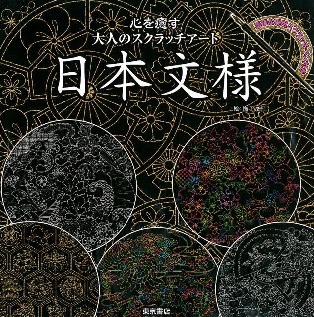 心を癒す大人のスクラッチアート『日本文様』 ([バラエティ]) [ 撫子凛 ]