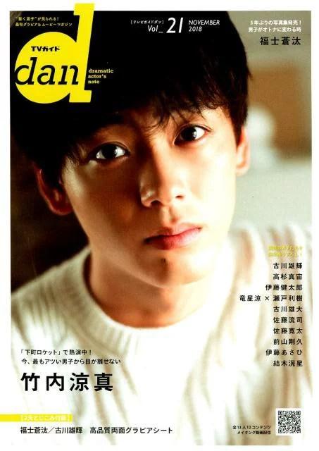 "TVガイドdan(Vol.21(NOVEMBER) ""動く男子""が見られる!最旬グラビア&ムービーマ"