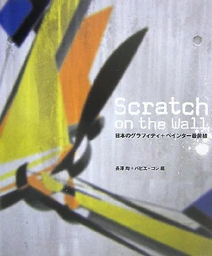 Scratch on the wall 日本のグラフィティ+ペインター最前線 [ 長沢均 ]