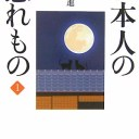 日本人の忘れもの(1) (ウェッジ文庫) [ 中西進 ]