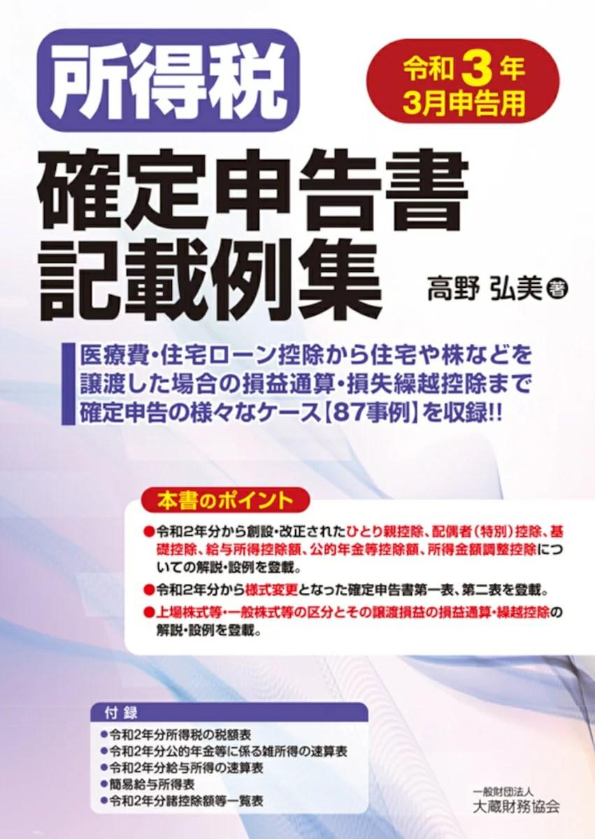 所得税確定申告書記載例集 令和3年3月申告用 [ 高野 弘美 ]