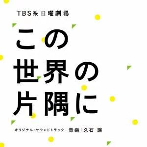 TBS系 日曜劇場「この世界の片隅に」オリジナル・サウンドトラック [ 久石譲