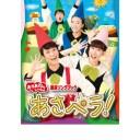 【先着特典】NHK「おかあさんといっしょ」最新ソングブック あさペラ! DVD(作ってあそぼう「あさペラ!」ゆび人形付き) [ 花田ゆういちろう、小野あつこ ]
