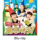 【先着特典】NHK「おかあさんといっしょ」最新ソングブック あさペラ! (作ってあそぼう「あさペラ!」ゆび人形付き)【Blu-ray】 [ 花田ゆういちろう、小野あつこ ]