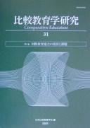 比較教育学研究(第31号) 特集:国際教育協力の現状と課題 [ 日本比較教育学会 ]