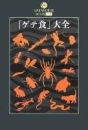 「ゲテ食」大全 (Datahouse book) [ 北寺尾ゲンコツ堂 ]