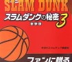 スラムダンクの秘密(3)新装版 SLAM DUNK [ 神奈川スラムダンク調査団 ]