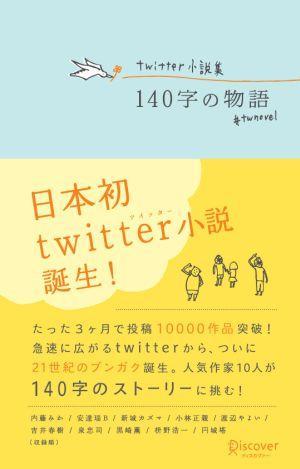 Twitter小説集 140字の物語 - 楽天ブックス