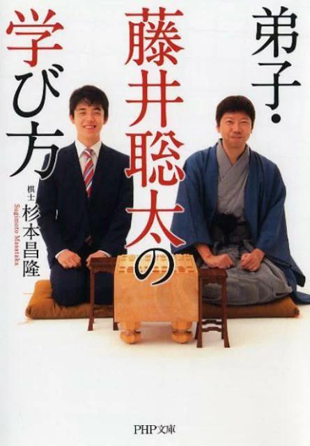 弟子・藤井聡太の学び方 (PHP文庫) [ 杉本 昌隆 ]