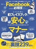 Facebookお得技ベストセレクション (晋遊舎ムック お得技シリーズ 108)