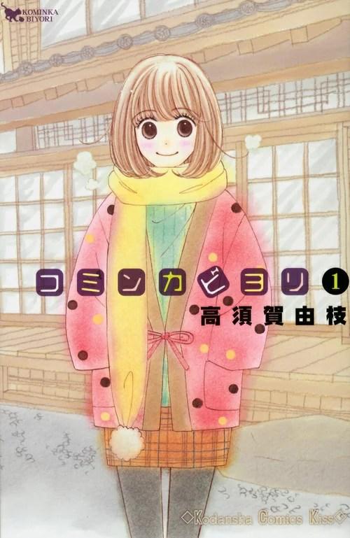 コミンカビヨリ(1)