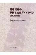 骨粗鬆症の予防と治療ガイドライン(2006年版) [ 骨粗鬆症の予防と治療ガイドライン作成委員 ]