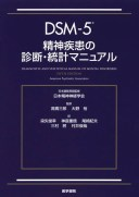 DSM-5精神疾患の診断・統計マニュアル [ 米国精神医学会 ]