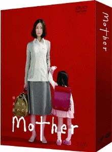 Mother DVD-BOX [ 松雪泰子 ]